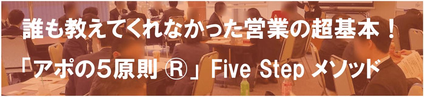 誰も教えてくれなかった営業の超基本!「アポの5原則®」Five Stepメソッド
