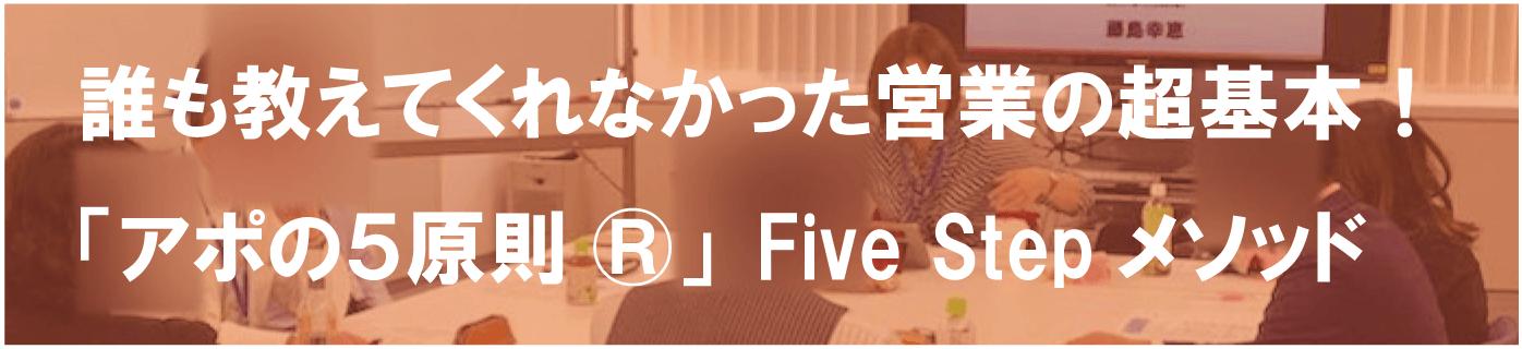誰も教えてくれなかった営業の超基本!「アポの5原則®」Five Stepメソッド(少人数版)
