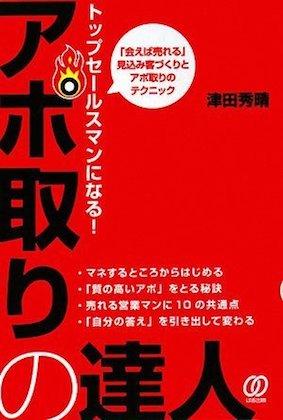 【トップセールスマンになる~アポ取りの達人】ぱる出版 津田秀晴著