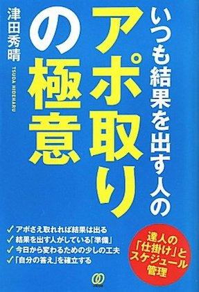 【いつも結果を出す人のアポ取りの極意】ぱる出版 津田秀晴著