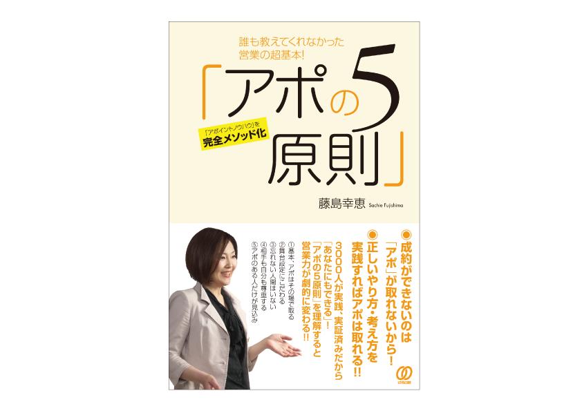 誰も教えてくれなかった営業の超基本! 「アポの5原則」ぱる出版 藤島幸恵著