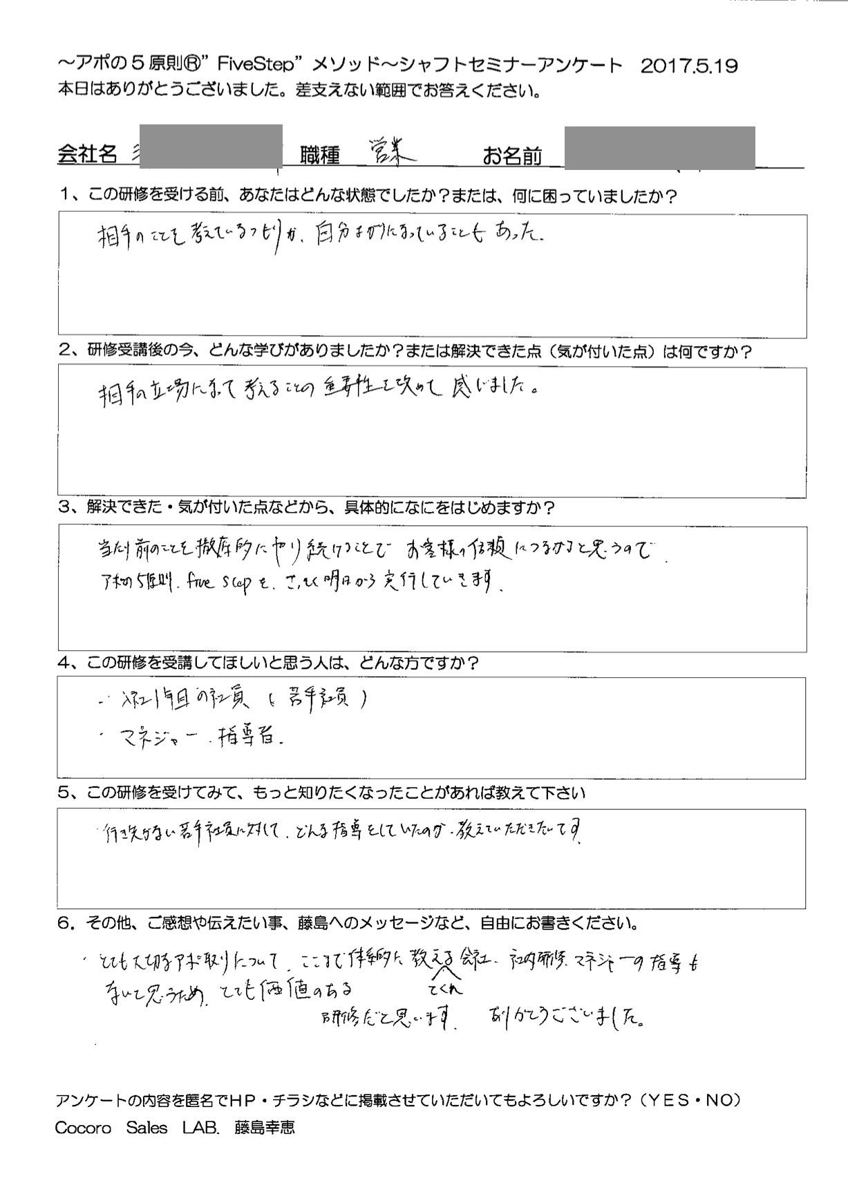 """株式会社シャフト様 fleFP塾特別セミナー 【アポの5原則®""""Five Step""""メソッド】アンケート2"""