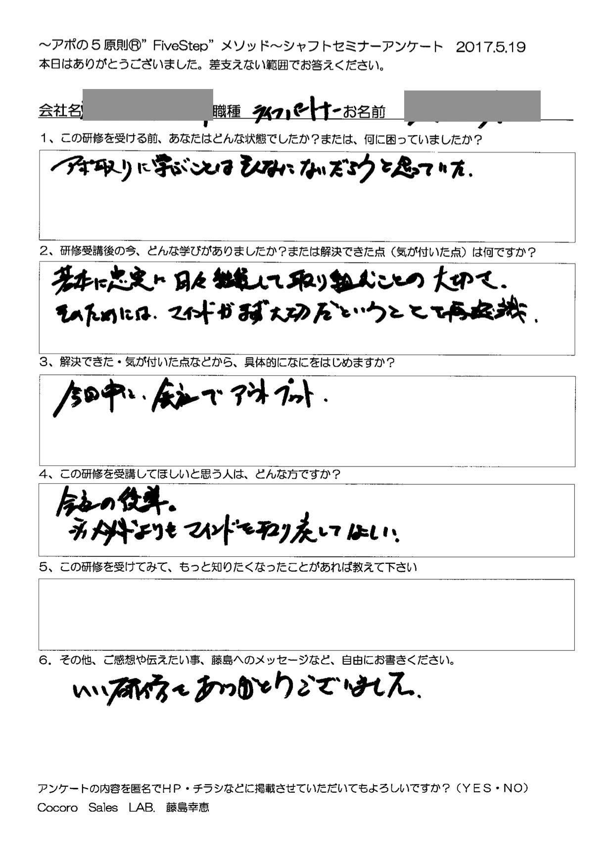 """株式会社シャフト様 fleFP塾特別セミナー 【アポの5原則®""""Five Step""""メソッド】アンケート3"""