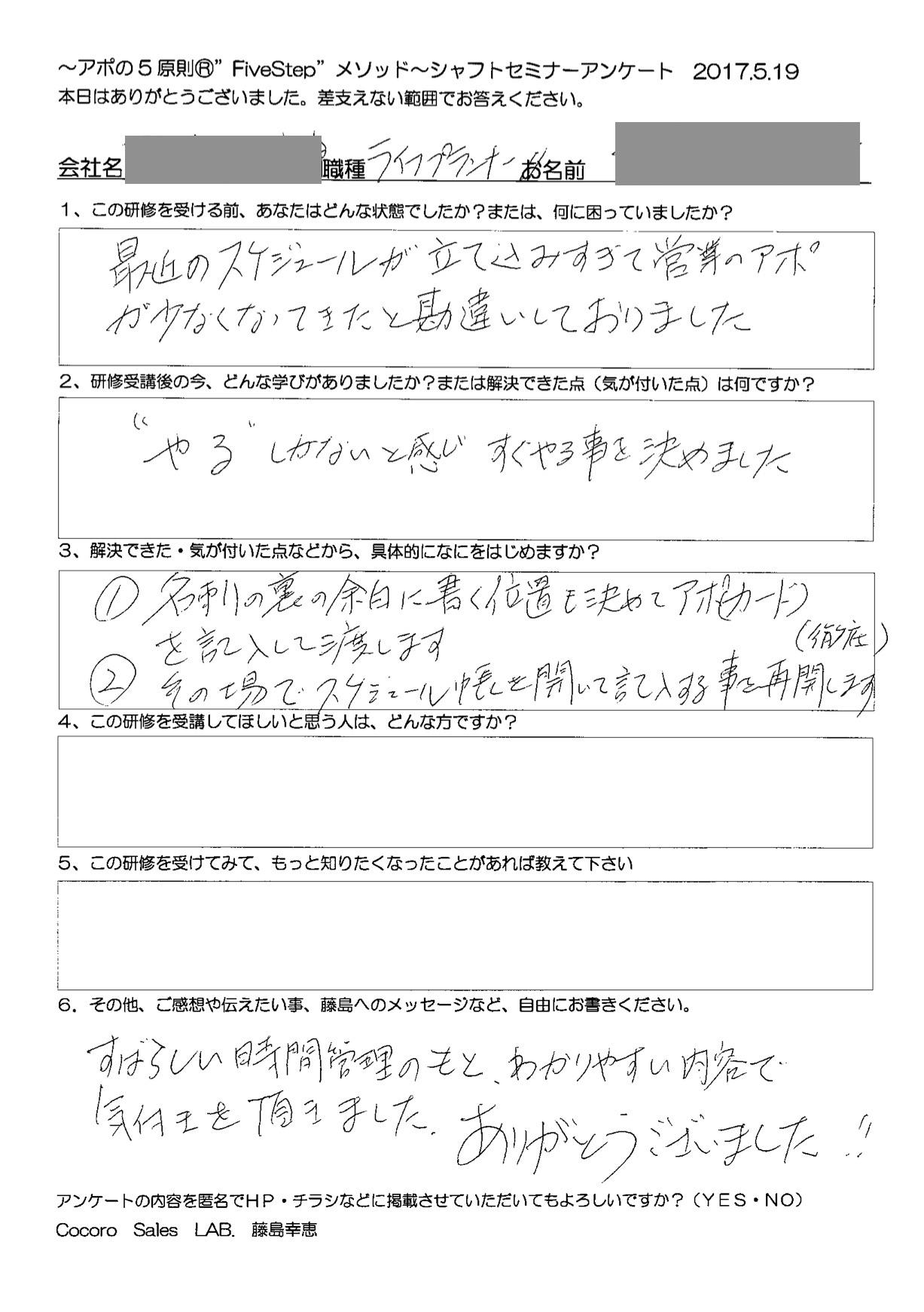 """株式会社シャフト様 fleFP塾特別セミナー 【アポの5原則®""""Five Step""""メソッド】アンケート5"""