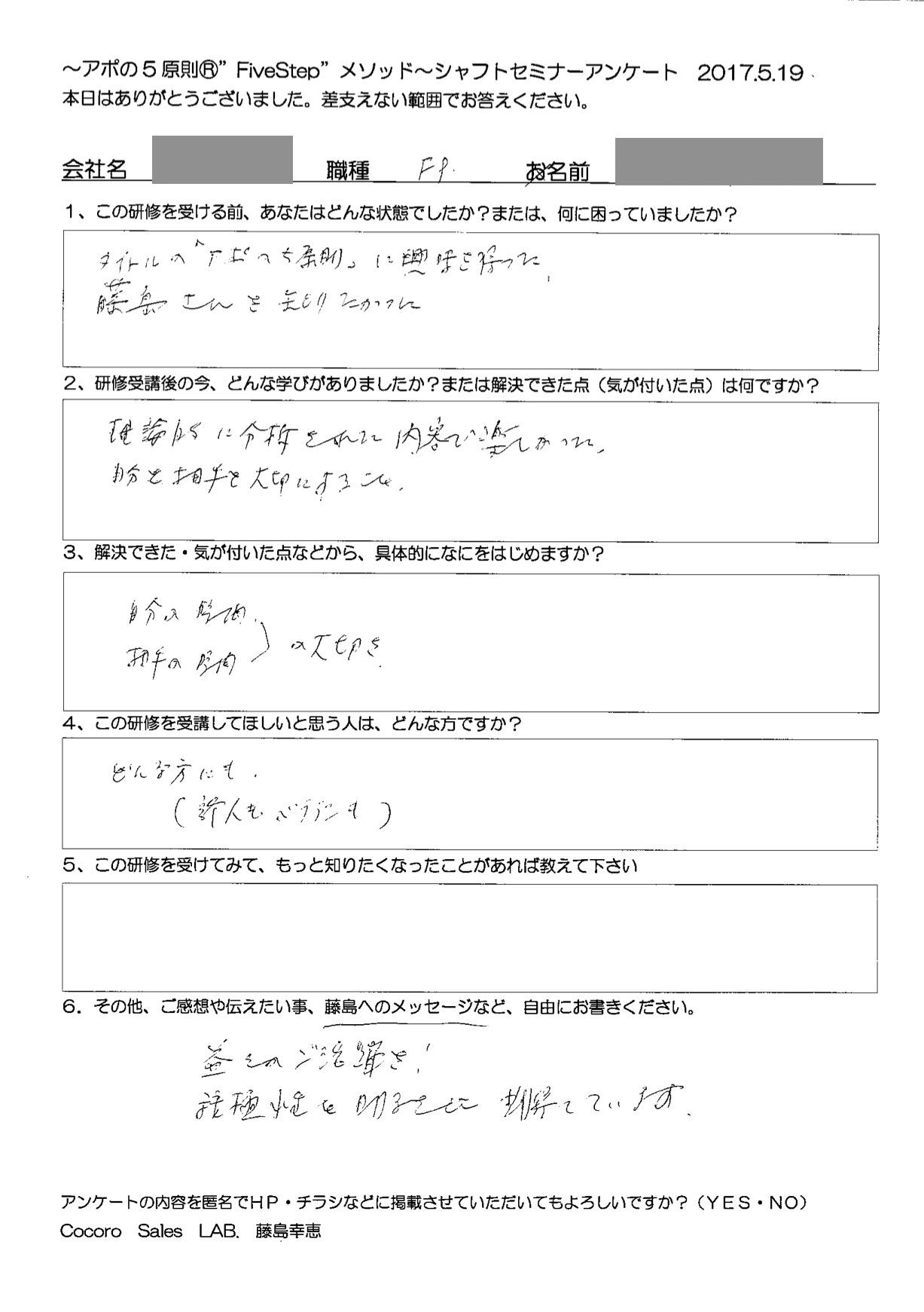"""株式会社シャフト様 fleFP塾特別セミナー 【アポの5原則®""""Five Step""""メソッド】アンケート1"""