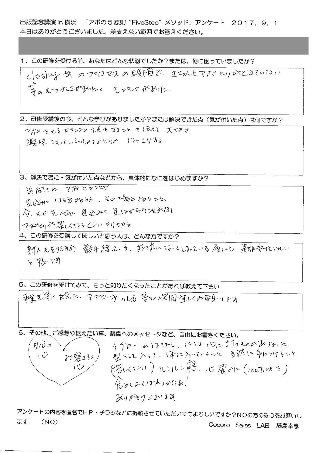 「アポの5原則」アンケート1