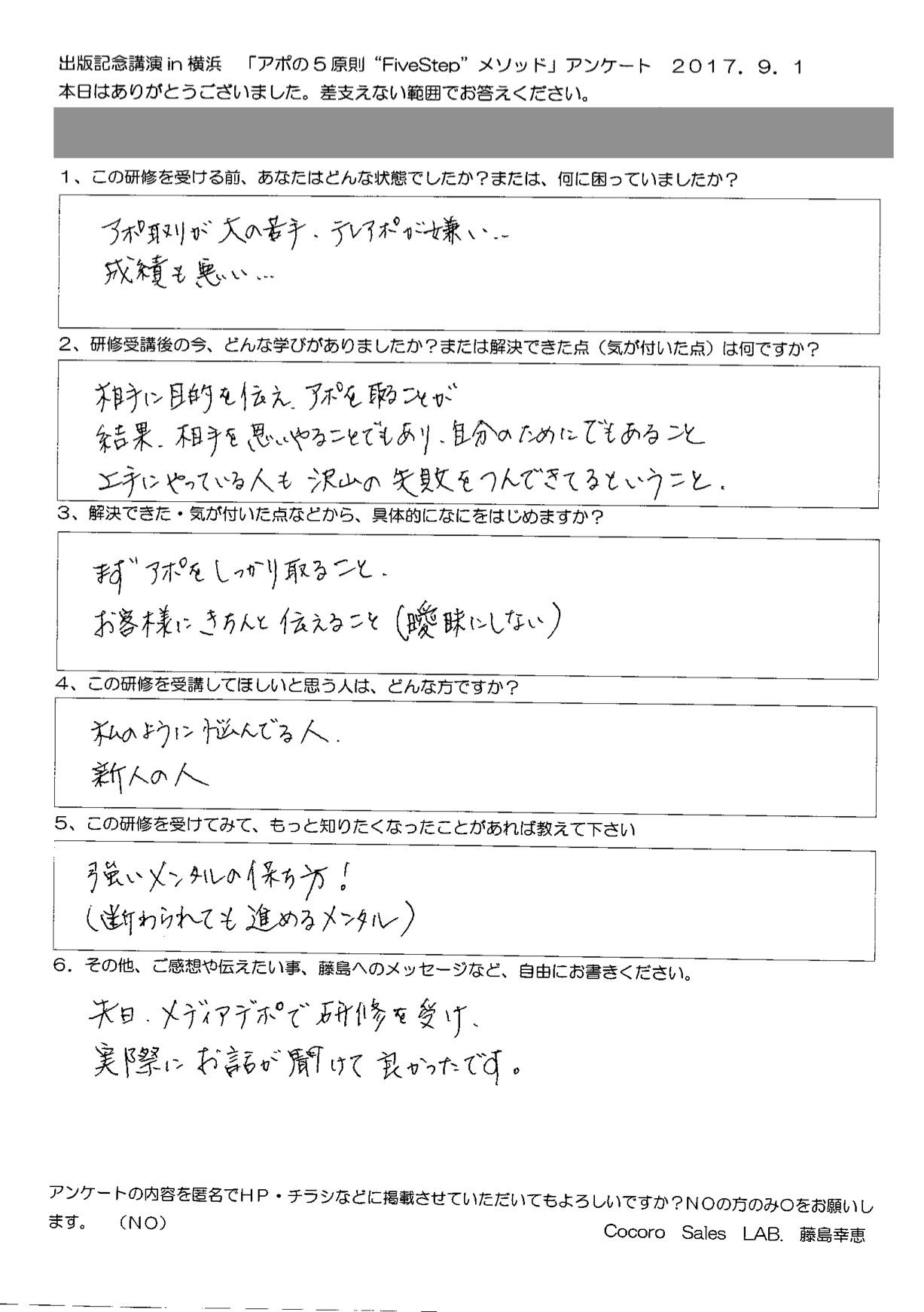 「アポの5原則」アンケート2
