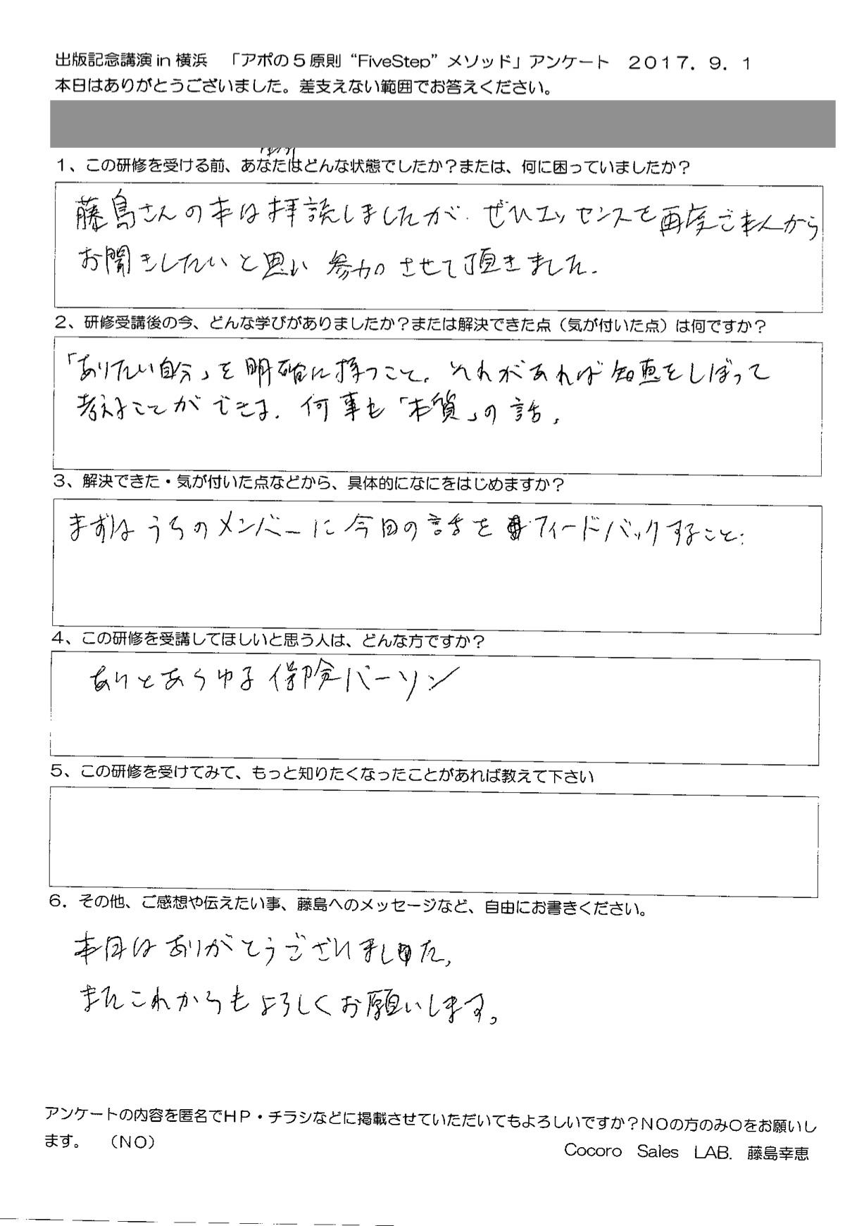 「アポの5原則」アンケート3