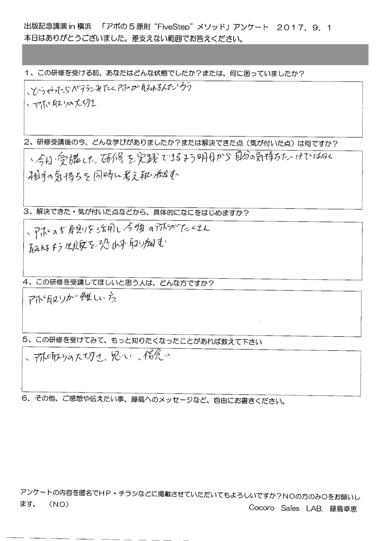 「アポの5原則」アンケート6