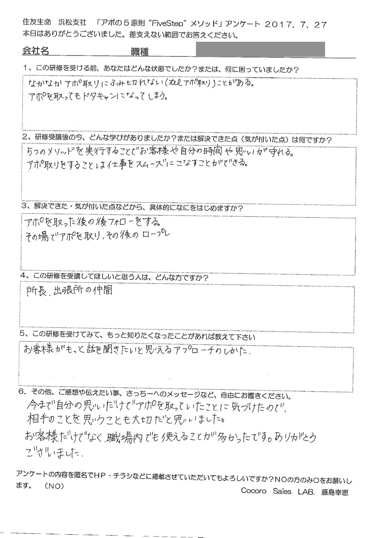 【営業職】住友生命浜松支社様「アポの5原則Five-Stepメソッド」アンケート2
