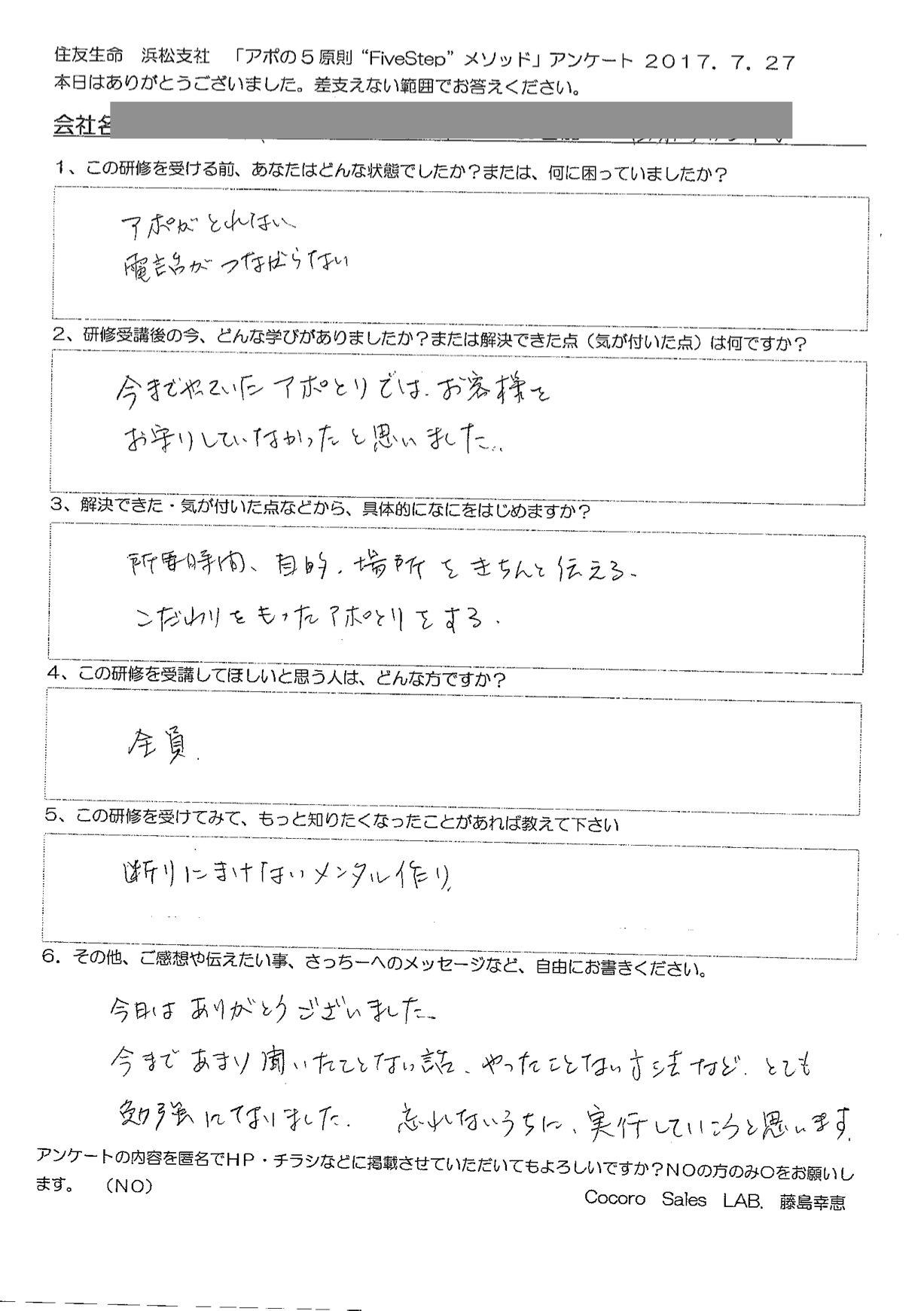 【営業職】住友生命浜松支社様「アポの5原則Five-Stepメソッド」アンケート3