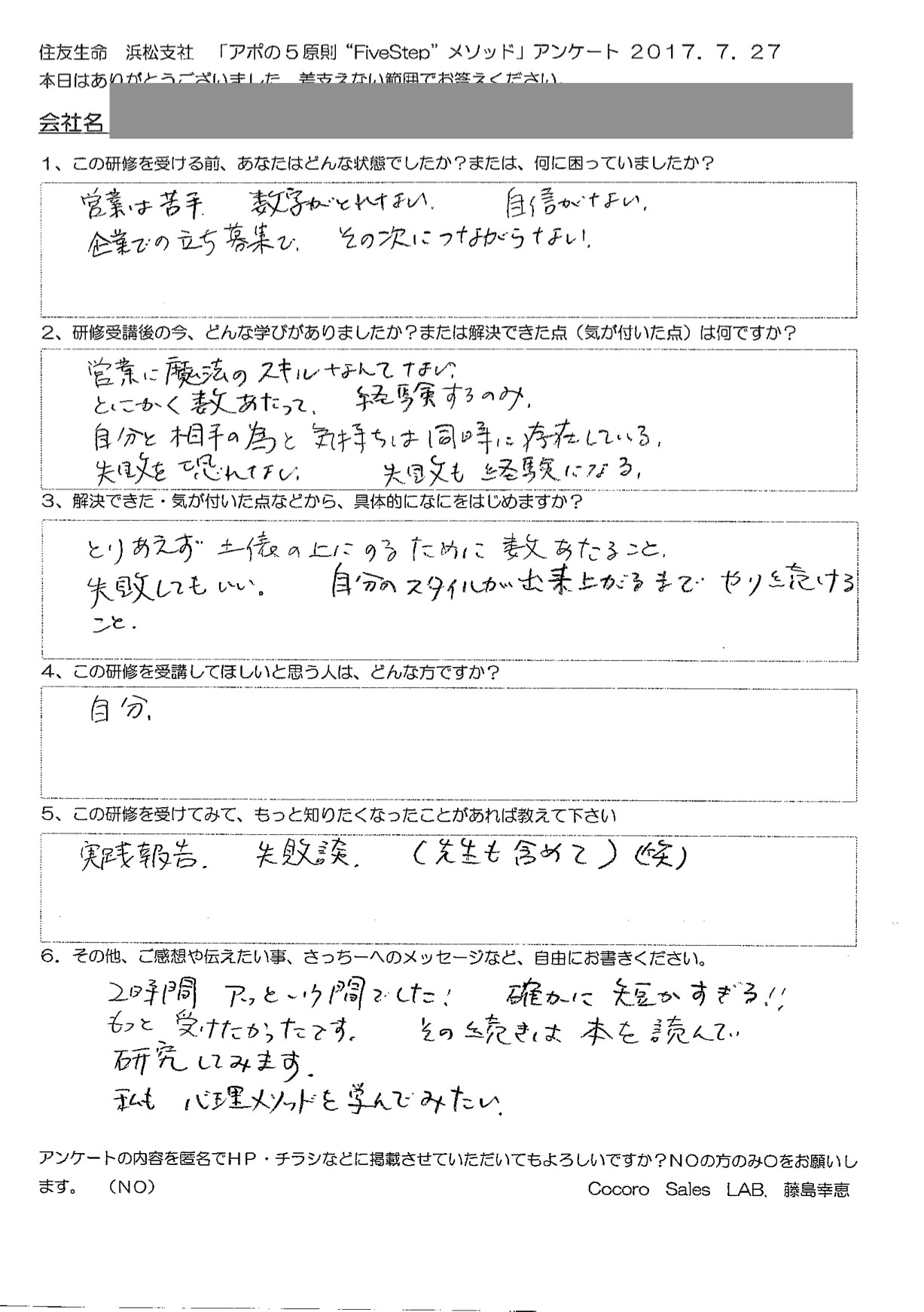 【営業職】住友生命浜松支社様「アポの5原則Five-Stepメソッド」アンケート4
