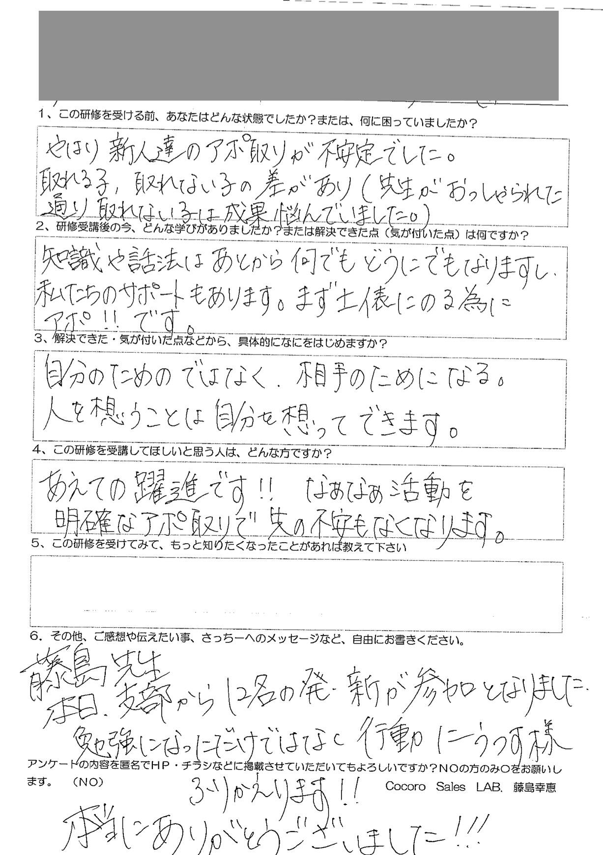 20170727【管理職】住友生命浜松支社様「アポの5原則Five Stepメソッド」アンケート20170729-1