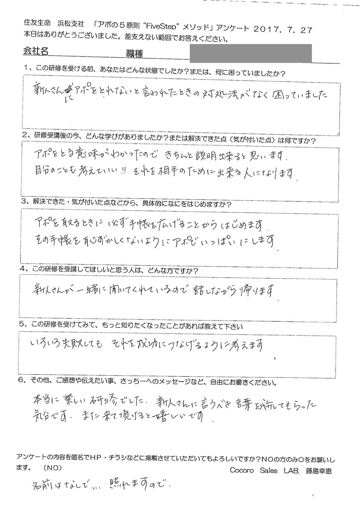 20170727【管理職】住友生命浜松支社様「アポの5原則Five Stepメソッド」アンケート20170729-2