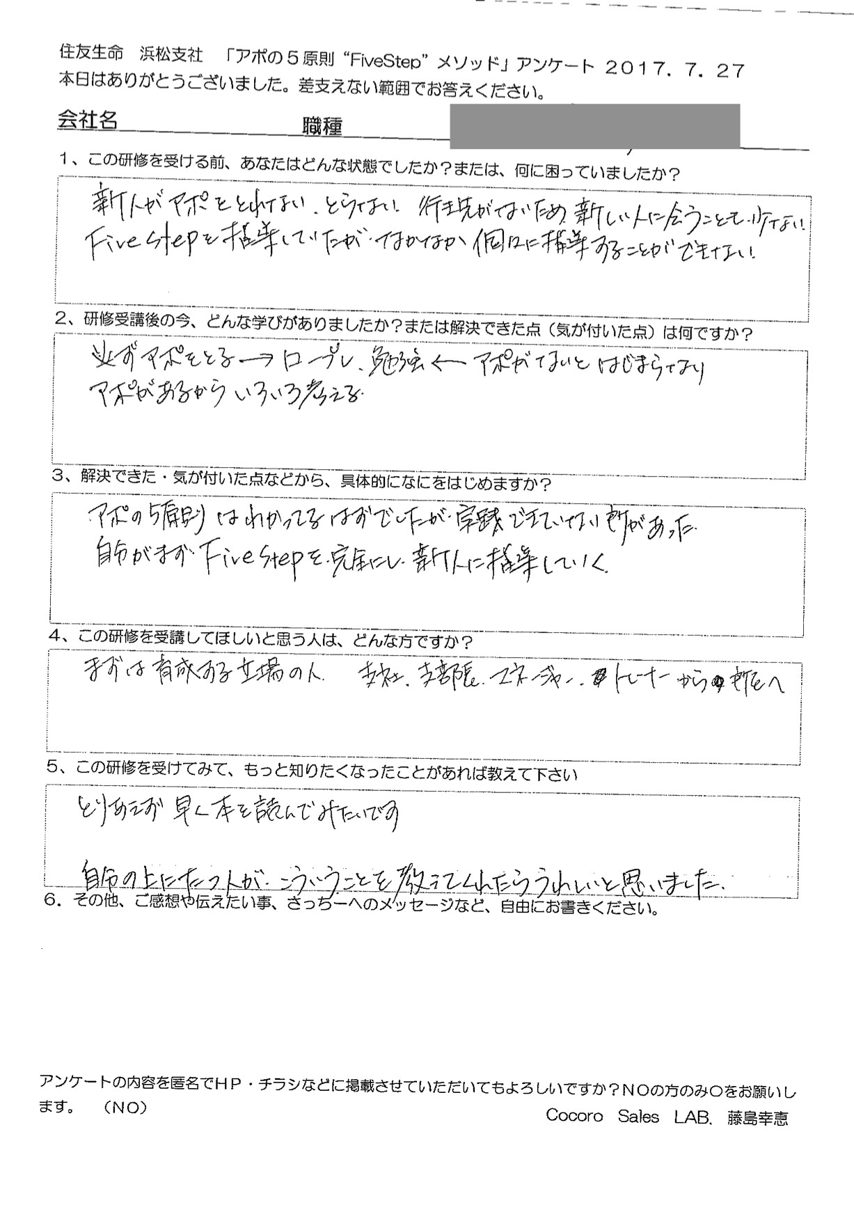20170727【管理職】住友生命浜松支社様「アポの5原則Five Stepメソッド」アンケート20170729-4