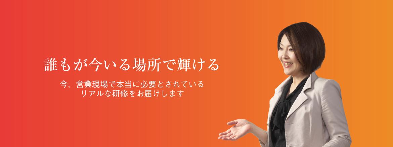 cocoro sales lab.藤島幸恵