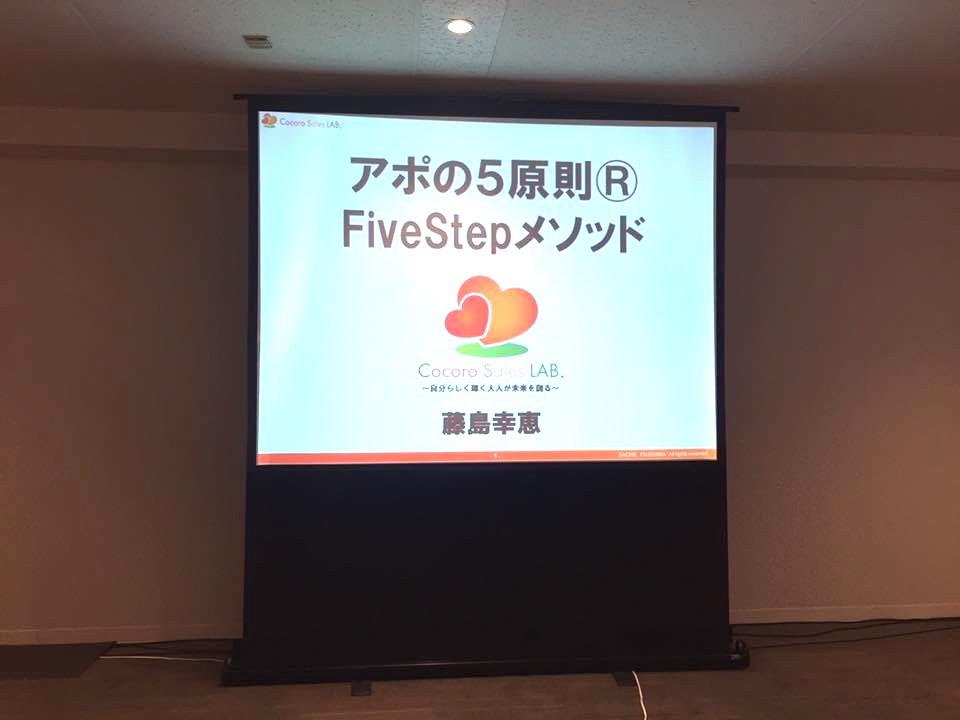 """アポの5原則®""""Five Step""""メソッド"""