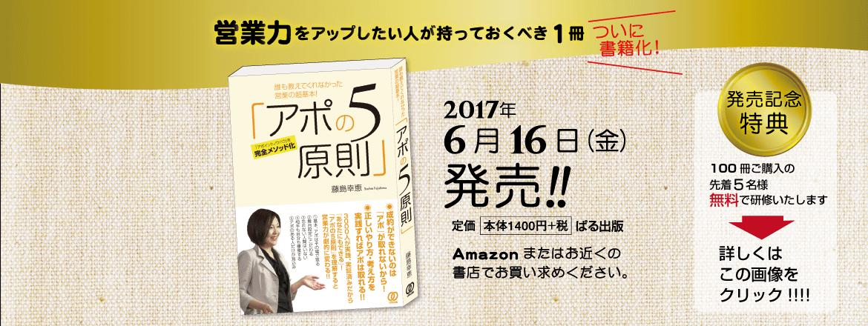 誰も教えてくれなかった営業の超基本! 「アポの5原則」藤島幸恵