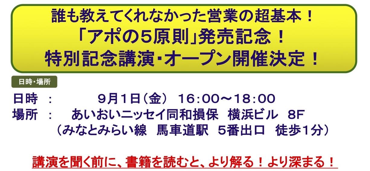 「アポの5原則」発売記念!特別記念講演・オープン開催